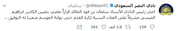 تويتر النصر
